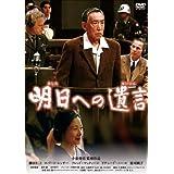 明日への遺言 特別版 [DVD]