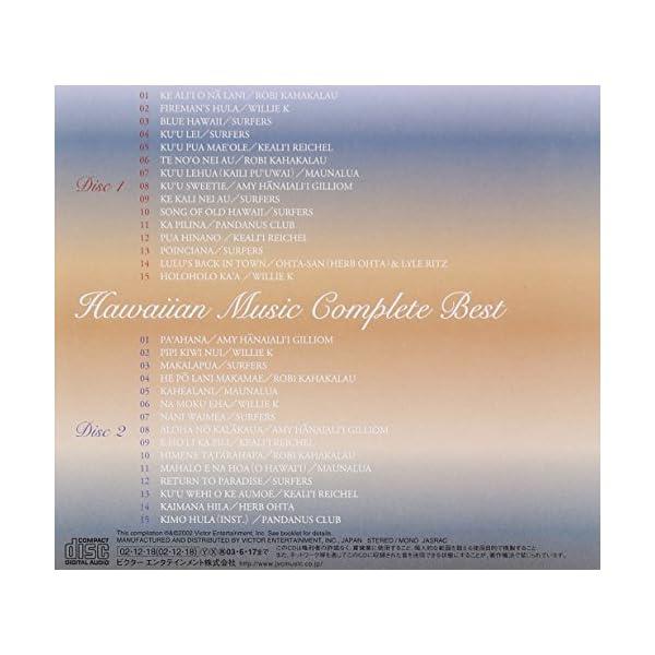 ハワイアン・ミュージック・コンプリート・ベスト...の紹介画像2