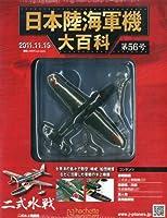 日本陸海軍機大百科 2011年 11/16号[分冊百科]