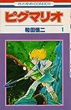 ピグマリオ 1 (花とゆめCOMICS)