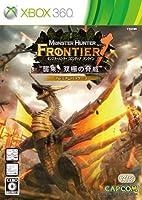 モンスターハンター フロンティア オンライン フォワード.1 プレミアムパッケージ - Xbox360