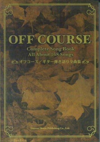 ALL ABOUT オフコース/ギター弾き語り全曲集 オフコースの全楽曲を収載。完全保存版!! (オール・アバウト)