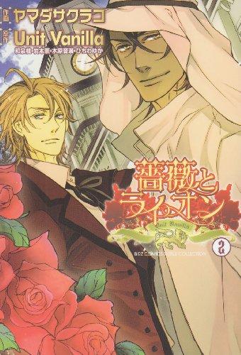 薔薇とライオン 2 (バーズコミックス ルチルコレクション)の詳細を見る