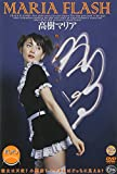 MARIA FLASH [DVD]