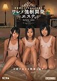 「日焼けあとを軽減します」思春期の小さな女の子を狙うワレメ強制開発エステ。(2無毛1フサ)【アウトレット】 ミニマム [DVD]