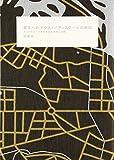 都市へのテクスト/ディスクールの地図—ポストグローバル化社会の都市と空間