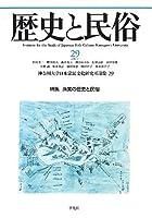 歴史と民俗29 (神奈川大学日本常民文化研究所論集29)