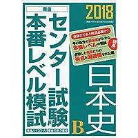 2018センター試験本番レベル模試 日本史B (東進ブックス センター試験本番レベル模試)