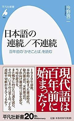 日本語の連続/不連続: 百年前の「かきことば」を読む (935) (平凡社新書 935)