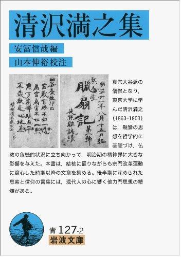 [画像:清沢満之集 (岩波文庫)]