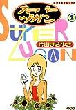スーパーヅガン (2) (近代麻雀コミックス)