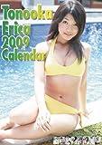 外岡えりか 2009年カレンダー