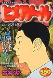 ヒメアノ~ル 正邪の行進 (講談社プラチナコミックス)
