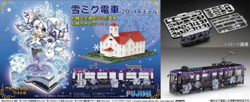 1/150 雪ミク電車 2014年モデル札幌市交通局3300形電車 札幌時計台セット