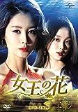女王の花 DVD-SET5[DVD]