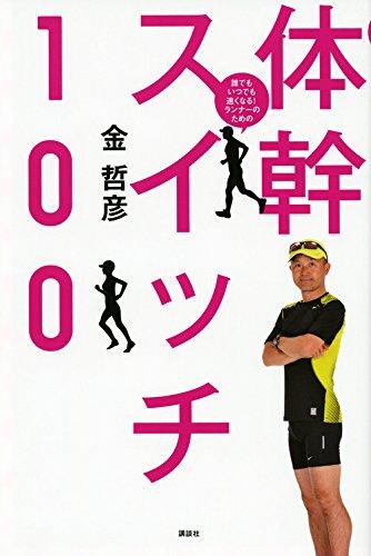 誰でもいつでも速くなる! ランナーのための 体幹スイッチ100の詳細を見る