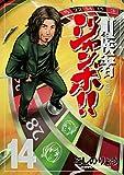 町医者ジャンボ!!(14) (週刊現代コミックス)