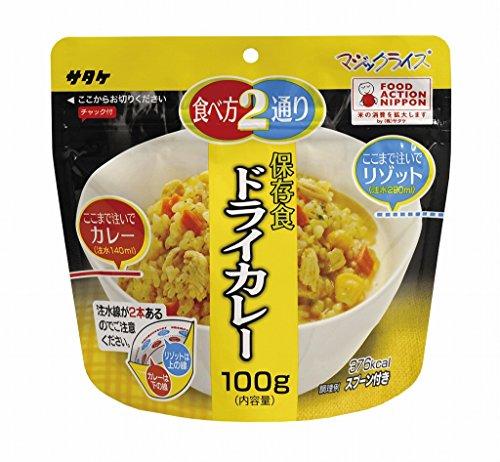 サタケ マジックライス 保存食 非常食 備蓄用食品 5年間長期保存可能 ドライカレー 100g×50...