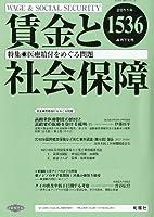 賃金と社会保障 2011年 4/25号 [雑誌]