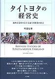 タイトヨタの経営史--海外子会社の自立と途上国産業の自立