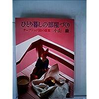 ひとり暮しの部屋づくり―チープシック101の提案 (1981年)