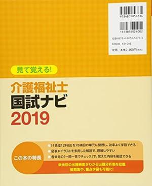 見て覚える! 介護福祉士国試ナビ2019