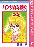 ハンサムな彼女 7 (りぼんマスコットコミックスDIGITAL)