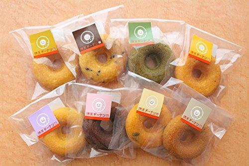 【谷中 満天 ドーナツ】 油で揚げていない 焼きドーナツ詰め合わせ (8個入) ※内祝いなど贈り物に最適な商品です