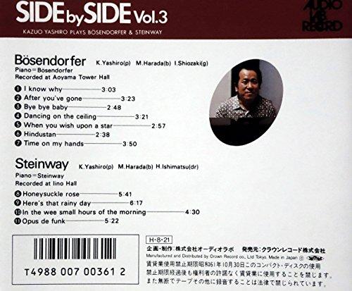サイド・バイ・サイド VOL.3 / KAZUO YASHIRO PLAYS BOSENDORFER & STEINWAY