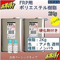 キクメン FRPポリエステルノンパラ樹脂2Kg アメ色透明 汎用ベーシック 硬化剤付き