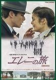 エレニの旅[DVD]
