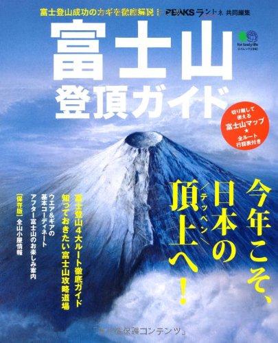 富士山登頂ガイド (エイムック 2392)の詳細を見る