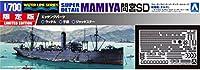 青島文化教材社 1/700 ウォーターラインシリーズ 日本海軍 給糧艦 間宮SD プラモデル