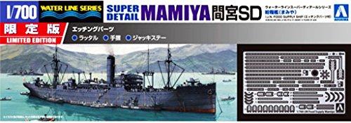 1/700 ウォーターライン スーパーディテールシリーズ 給糧艦 間宮SD