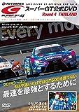 2019 SUPER GT オフィシャル DVD Rd.4 タイ (レース 映像 DVD シリーズ)