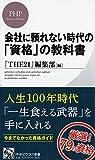会社に頼れない時代の「資格」の教科書 (PHPビジネス新書)