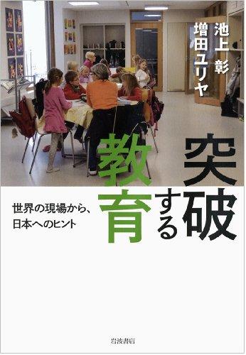 突破する教育――世界の現場から、日本へのヒントの詳細を見る