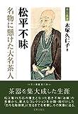 松平不昧―名物に懸けた大名茶人 (茶人叢書)