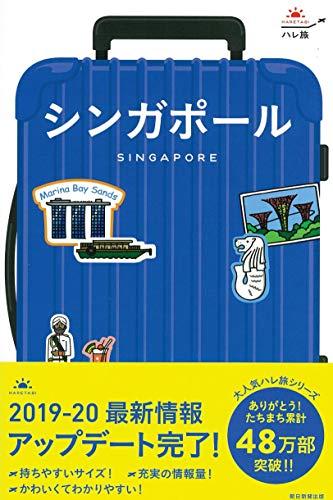 ハレ旅 シンガポール (改訂版)