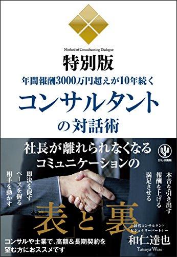 <特別版>年間報酬3000万円超えが10年続くコンサルタントの対話術の詳細を見る