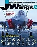 J Wings (ジェイウイング) 2018年4月号