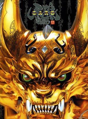 牙狼ビジュアルブック (ホビージャパンMOOK (177))の詳細を見る