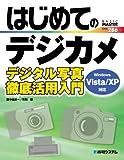 はじめてのデジカメ デジタル写真徹底活用入門 (BASIC MASTER SERIES)