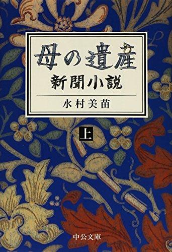 母の遺産 - 新聞小説(上) (中公文庫)