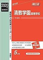 清教学園高等学校 2020年度受験用 赤本 163 (高校別入試対策シリーズ)