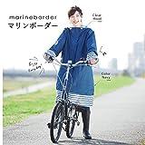 自転車レインウェア 大人 レディース kami07 (マリンボーダー)