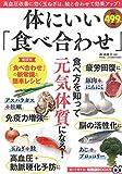 体にいい「食べ合わせ」 (TJMOOK 知恵袋BOOKS)