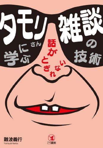 タモリさんに学ぶ 話がとぎれない 雑談の技術 -