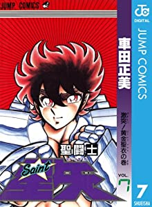 聖闘士星矢 7巻 表紙画像