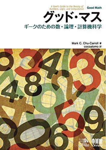 グッド・マス ギークのための数・論理・計算機科学の詳細を見る